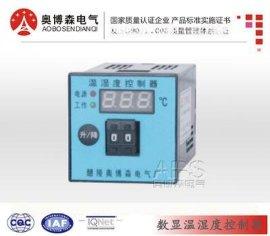 温湿度控制器批发KW-2T3W-34凝露控制器 **奥博森