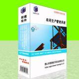佛山生产管理软件,管理车间的生产单、生产过程、入仓出仓全过程