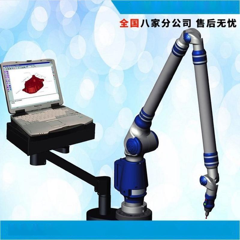 活动式全自动三坐标 三次元检测 便携式活动臂三坐标