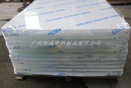 厂家直销亚克力板材,广东阻燃亚克力板批发