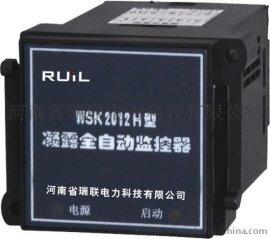 WSK2012凝露湿度控制器河南瑞联电力WSK2000系列温湿度控制器