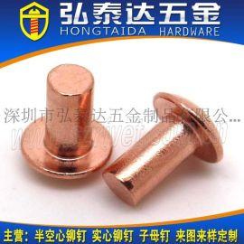 供应GB867实心铜铆钉 实心紫铜铆钉