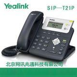 亿联T21P话机
