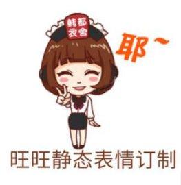 上海似颜绘创意动漫卡通旺旺模板静态表情订制加LOGO 修改