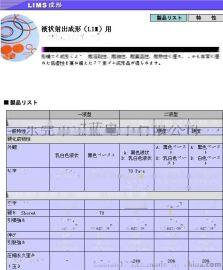 汽车油盘垫圈制造原料液态注塑氟橡胶SIFEL3505A/B,O型密封圈粘合用液体氟橡胶SIFEL2618