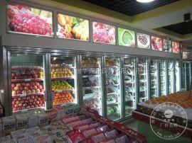 冷柜保鲜柜冷柜超市冷柜