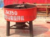 出廠新式JDC系列混凝土攪拌機/JDC(Y)350單臥軸強制式攪拌機型