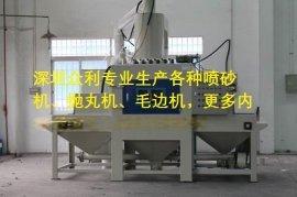 深圳自动喷砂机 笔记本外壳喷砂机