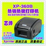 芯燁 XP-360B熱敏印表機 80mm標籤印表機奶茶印表機