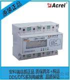 二次接入導軌電度表 安科瑞 DTSF1352 軌道式安裝電能表