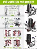 艾格倫商用運動器械坐式大腿伸展訓練器多少錢一臺