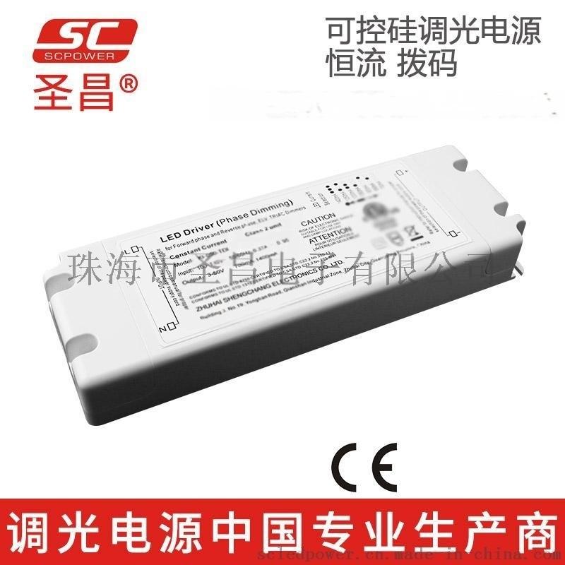 圣昌50W调光电源 700mA-1400mA恒流拨码可控硅切相调光LED驱动电源