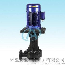 AYD-50-VK55EGB GFRPP材质  槽外立式泵 耐酸碱泵 耐腐蚀泵 泵浦厂家 化工泵质量好