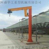 工字钢轨道悬臂吊 2t悬臂吊 立柱式悬臂吊 电动旋转悬臂吊 优质悬臂吊厂家