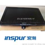 浪潮伺服器顯示器19.5寸浪潮鍵盤滑鼠24寸液晶顯示器