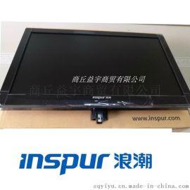 浪潮服务器显示器19.5寸浪潮键盘鼠标24寸液晶显示器