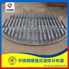 可拆型槽盘气液分布器标准号:HG/T21585.1-1998
