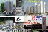 西安咸阳碰口费为0的 点供LNG液化天然气