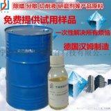 供应研磨抛光清洗助剂乙二胺油酸酯EDO-86