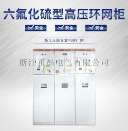 高压开关设备XGN66-12六氟化硫环网柜 配电柜