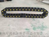 塑料拖链尼龙拖链线缆防护拖链承重型工程拖链沧州军兴