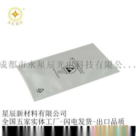 宜宾厂价销售防静电纯铝箔真空袋汽车零配件包装袋