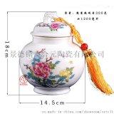 訂做陶瓷茶葉罐可加LOGO