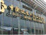 2020第30届中国华东进出口商品交易会