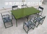[鑫盾安防]便攜野戰摺疊桌椅 鋼板指揮作業桌椅功能