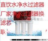直飲水過濾機光明新區公明供應