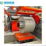 恒锋机械金属分条机 带钢分条机 全自动分条机