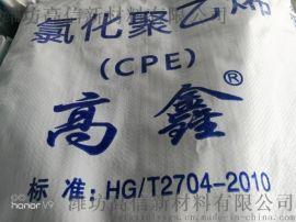 高信CPE135A 140A抗冲改性剂