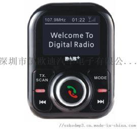新品车载MP3蓝牙DAB数字收音机接收器FM发射器