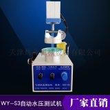 测水压机 面料水压测试机 测试仪图层面料包邮