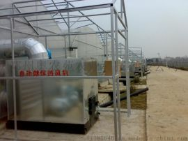 鸡棚供暖养殖设备全制动高效节能 热风炉