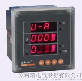 直流電能表 PZ72-DE 太陽能光伏項目用電表