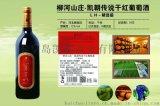 国产干红葡萄酒批发企业定制红酒低价葡萄酒批发代理