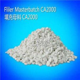 中京科林碳酸钙超细环保填充母料CA2000注塑吹膜专用