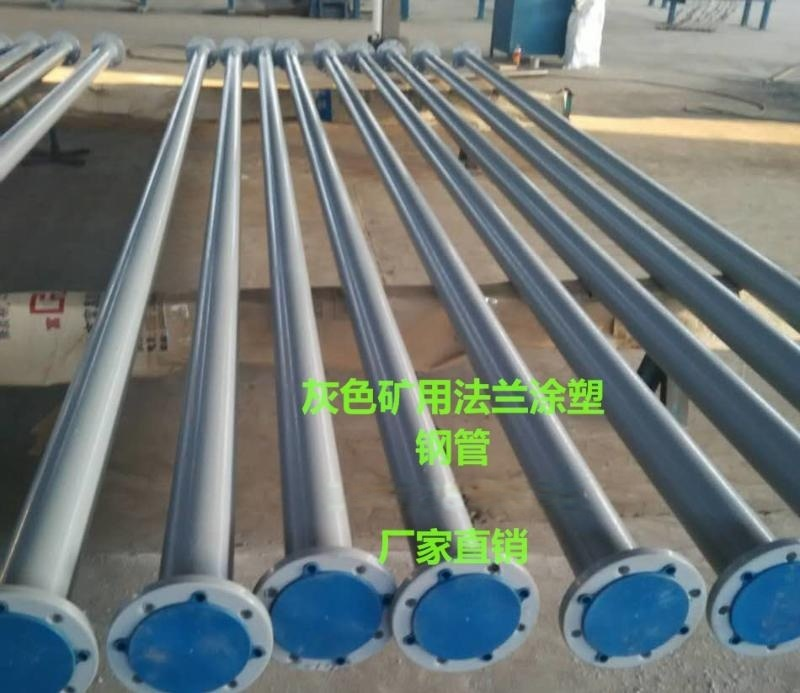 1561283036礦用井下環氧樹脂塗層複合鋼管有煤安證的廠家能投標的廠家