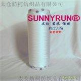 SUNNYRUN、1.5D 、蓄熱短纖維、發熱絲