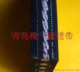 CC-56普棉输送带 棉帆布输送带