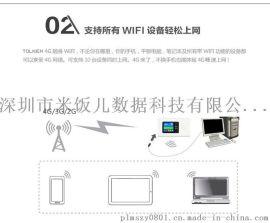 4G mifi 无线路由器