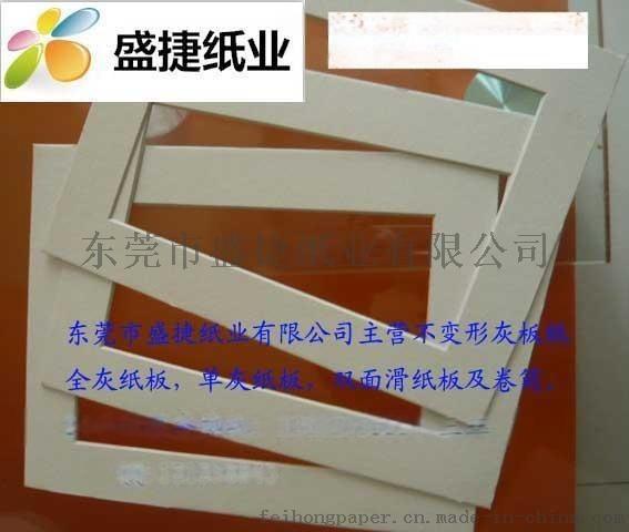 销售专业滑面纸板,**高双面不滑灰纸板
