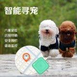 宠物GPS定位器,老人,小孩,箱包都适用