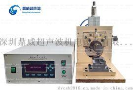厂家直销DV-2050D超声波金属焊接机