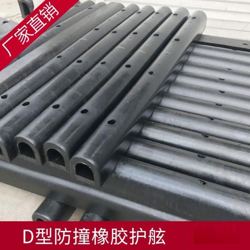 防撞條D型DASA型GD型O型橡膠護舷廠家