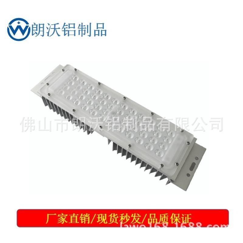 现货供应LED路灯模组50w散热器模组高效散热