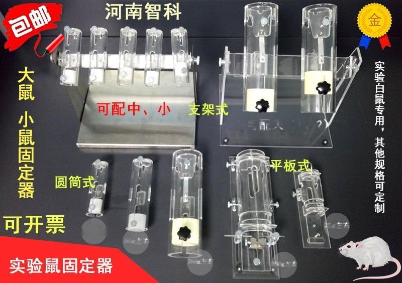 大鼠固定器 小鼠固定器 型號ZK-GDQ