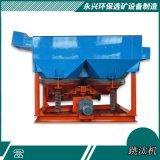 鋸齒波跳汰機、梯形跳汰機、重介質選礦設備選煤跳汰機