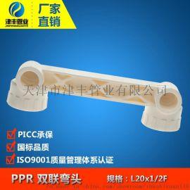 PPR内丝连体弯头20活接头4分6分一寸家装PPR水管管件连体弯头